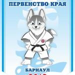 КДЮСШ - 1 место