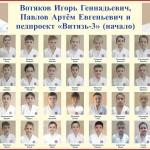 Витязь-3