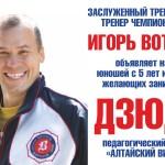 "Набор в ""Витязь-3"""