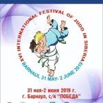 фестиваль дзюдо